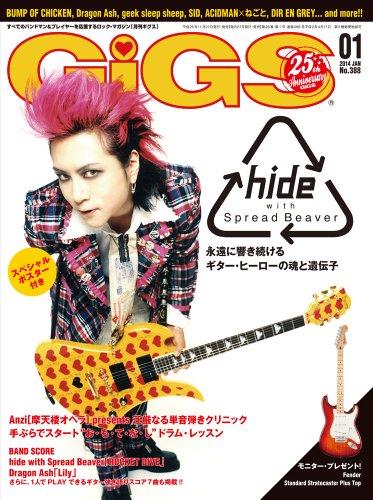 GiGS (ギグス) 2014年 01月号