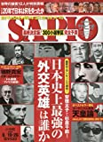SAPIO (サピオ) 2009年 8/26号 [雑誌]