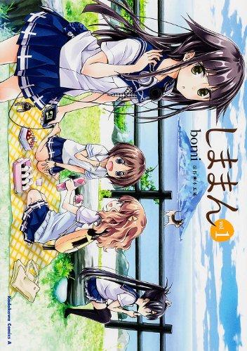 しままん (1) (カドカワコミックス・エース)