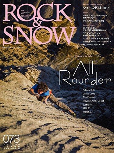 別冊山と溪谷 ROCK&SNOW 大きい表紙画像