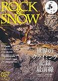 ROCK & SNOW 2012秋号 No.57 (別冊山と溪谷)