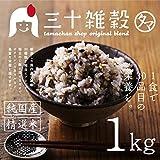 国産30雑穀米 1kg