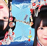 ハコネハコイリムスメ(初回限定盤)(DVD付)