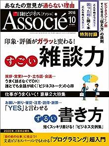 日経ビジネスアソシエ 2016年10月号  115MB