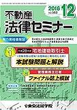 不動産法律セミナー 2016年12月号 (2016-11-19) [雑誌]