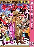 キッシ~ズ 12 (マーガレットコミックスDIGITAL)