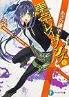 東京レイヴンズ10  BEGINS/TEMPLE (富士見ファンタジア文庫)