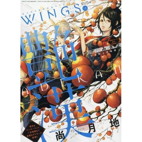 Wings (ウィングス) 2016年 12月号