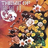 Hanafugetsu - Theme Of Hanafugetsu [Japan CD] KRK-1