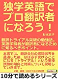 独学英語でプロ翻訳者になろう!翻訳トライアル突破の勉強法。英語学習者が翻訳者になるために知るべきポイント。10分で読めるシリーズ