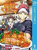 食戟のソーマ 1 (ジャンプコミックスDIGITAL)