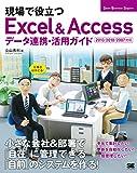 現場で役立つExcel&Accessデータ連携・活用ガイド 2013/2010/2007対応