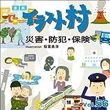 イラスト村 Vol.56 災害・防犯・保険