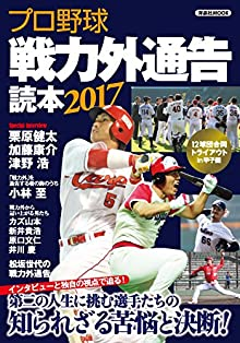 プロ野球戦力外通告読本2017