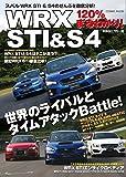 SUBARU WRX STI&S4 120%まるわかり! (COSMIC MOOK)