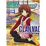 Megami MAGAZINE (���K�~�}�K�W��) 2008�N 02���� [�G��]