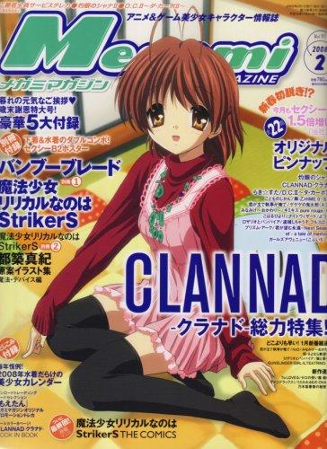 Megami MAGAZINE (メガミマガジン) 2008年 02月号 [雑誌]