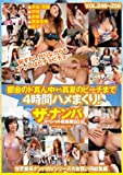 ザ・ナンパスペシャル総集編50 [DVD]