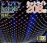 ・プロ施工仕様、LED【208球】ネットライト イルミ (本体のみ/コントローラー別売)透明配線 ミックス