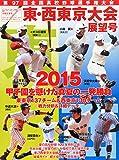 高校野球 大阪府予選展望号 [雑誌]: 週刊ベースボール 増刊