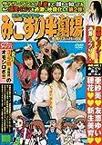 みこすり半劇場 生搾りスーパーDX[DVD]
