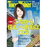 Amazon.co.jp: TokyoWalker東京ウォーカー 2015 No.3 [雑誌] 電子書籍: TokyoWalker編集部: Kindleストア