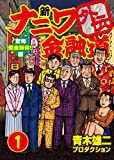 新ナニワ金融道外伝 1 驚愕借金粉砕!!編 (GAコミックス)