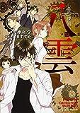 心霊探偵八雲 (13) (あすかコミックスDX)