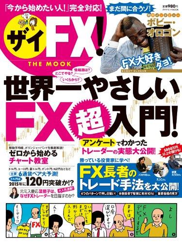 ザイFX!THE MOOK 世界一やさしいFX超入門!  (ダイヤモンドMOOK)