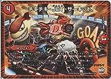 デュエルマスターズ/DMR-21/43/UC/チキチキ・JET・サーキット