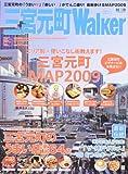 三宮元町Walker  61802-39 (ウォーカームック 138)