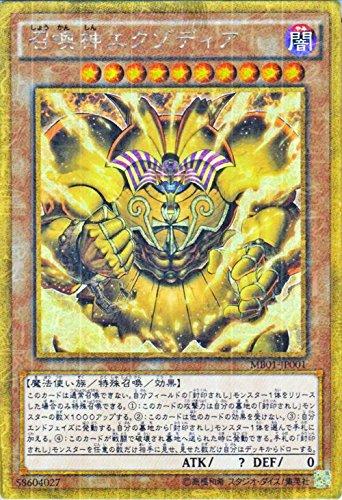遊戯王 召喚神エクゾディア(ミレニアムゴールドレア)ミレニアムボックス ゴールドエディション(MB01) シングルカード MB01-JP001-GR
