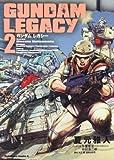 GUNDAM LEGACY (2) (角川コミックス・エース 26-18)