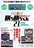 究極攻略カウンター勝ち勝ちくん2.1 マリンスケルトン