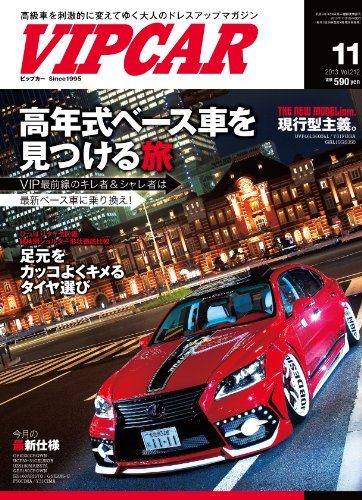 VIP CAR (ビップ カー) 2013年 11月号 [雑誌]