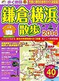 歩く地図 鎌倉・横浜散歩 2014年版 (SEIBIDO MOOK)