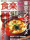 食楽 2008年 05月号 [雑誌]