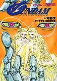 ∀ガンダム 3.百年の恋<∀ガンダム> (角川スニーカー文庫)