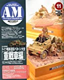 Armour Modelling ( アーマーモデリング ) 2009年 11月号 [雑誌]