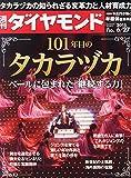 週刊ダイヤモンド 2015年 6/27 号 [雑誌]