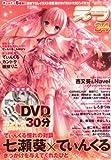 E☆2 (えつ) Vol.34 2012年 06月号 [雑誌]