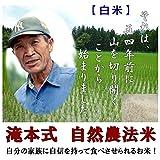 【無農薬】 【白米】 5kg 福井県産 平成28年産 新米 自然農法 米 【無農薬米】 有機栽培 白米 無化学肥料