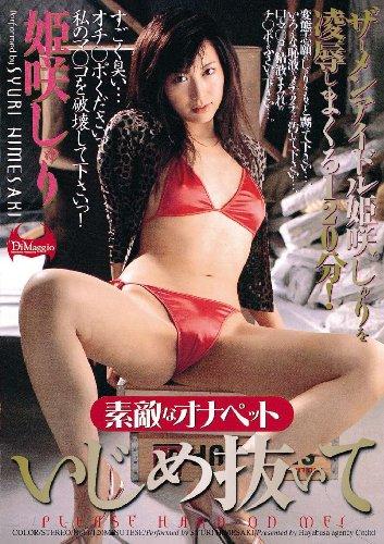 素敵なオナペット いじめ抜いて 姫咲しゅり DMG-013 [DVD]
