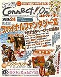 ファミ通Connect!On-コネクト!オン- Vol.24 DECEMBER (エンターブレインムック)