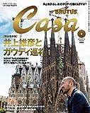 Casa BRUTUS(カーサ・ブルータス)2014年8月号[雑誌] -
