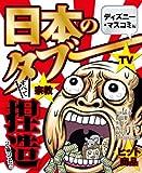 日本のタブー〜ディズニー・マスコミ編〜