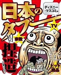 日本のタブー~ディズニー・マスコミ編~ ナックルズ the BEST