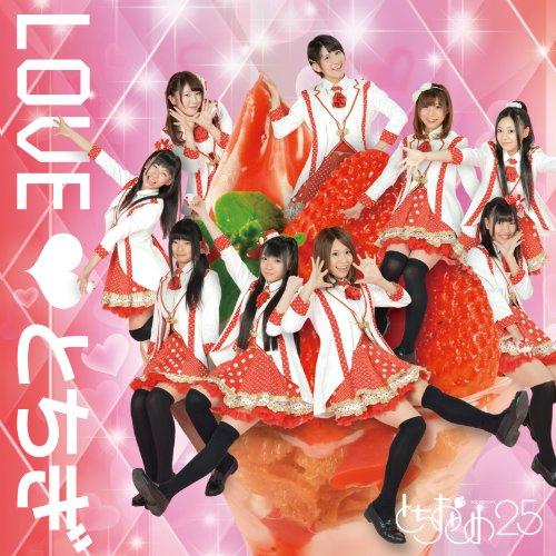 LOVE とちぎ type 栃(初回限定盤)(DVD付)