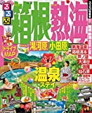 るるぶ箱根 熱海 湯河原 小田原 (るるぶ情報版(国内))
