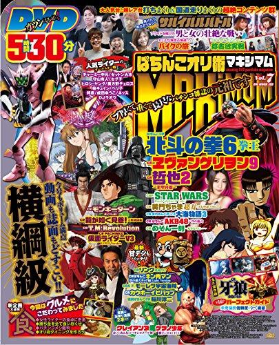 ぱちんこオリ術MAXIMUM vol.7 (GW MOOK 153)